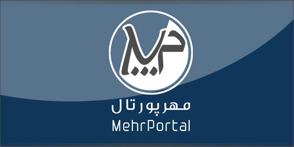 مهرپورتال
